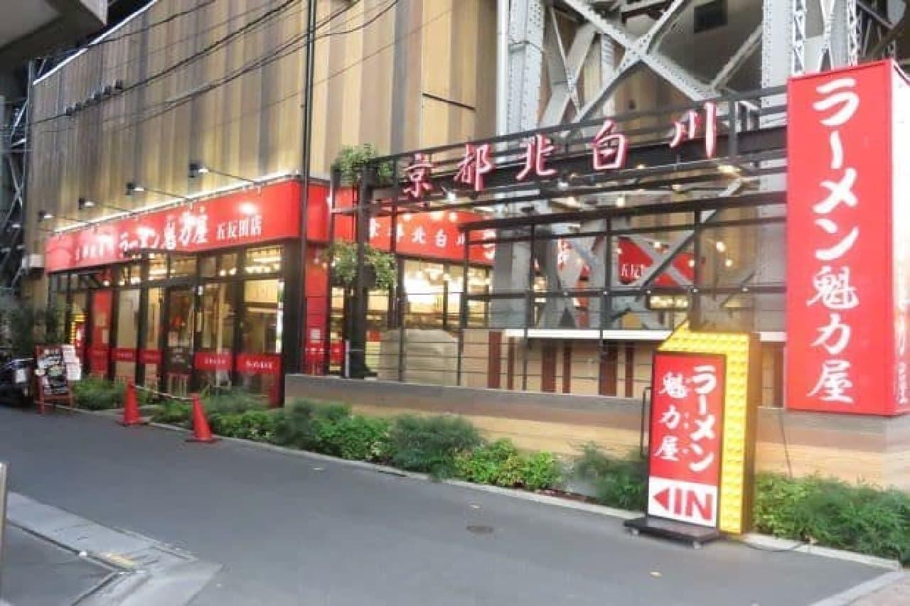 JR五反田駅から徒歩3分ほどの場所にある「ラーメン魁力屋 五反田店」