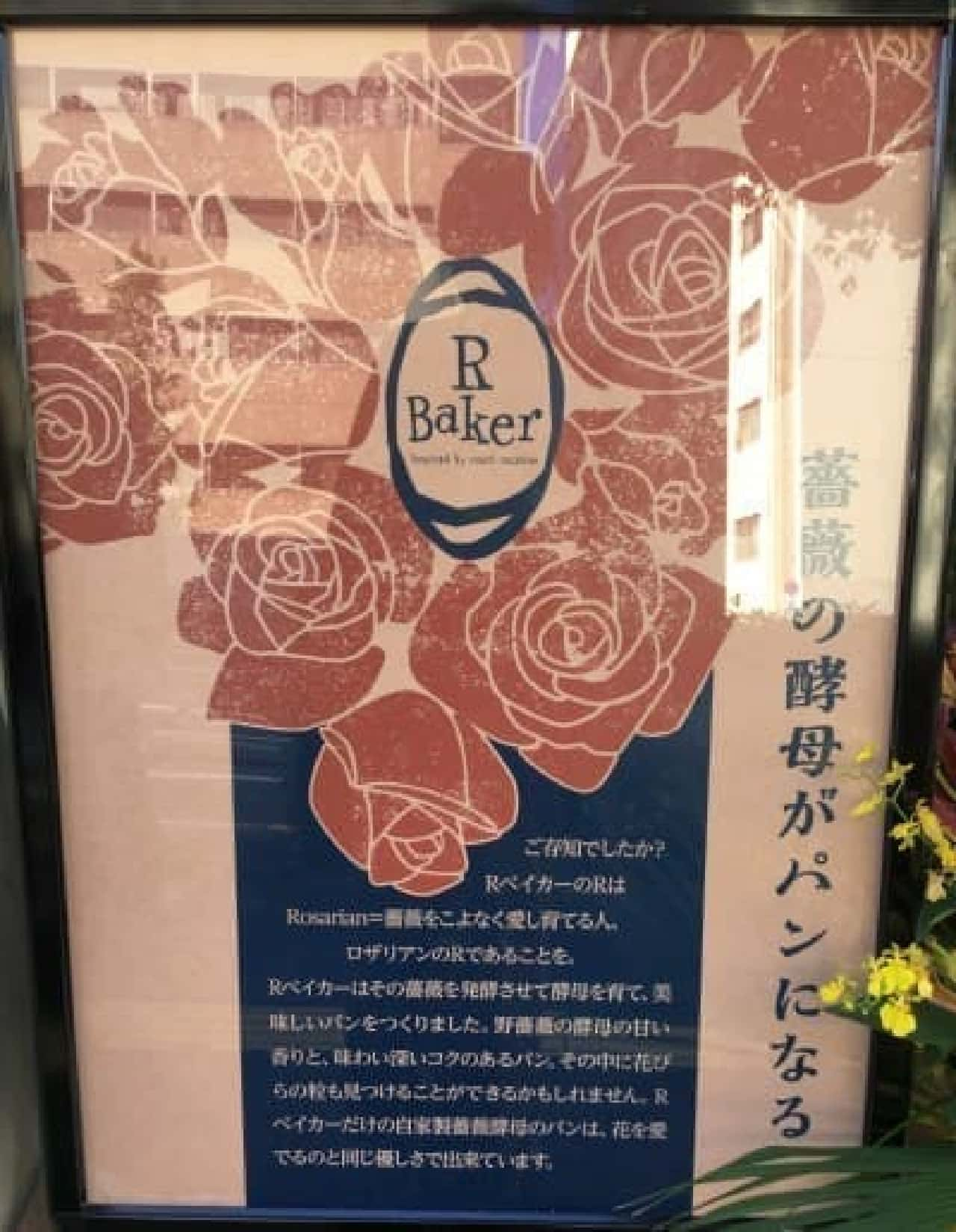 R Baker(アールベイカー)五反田店オープン