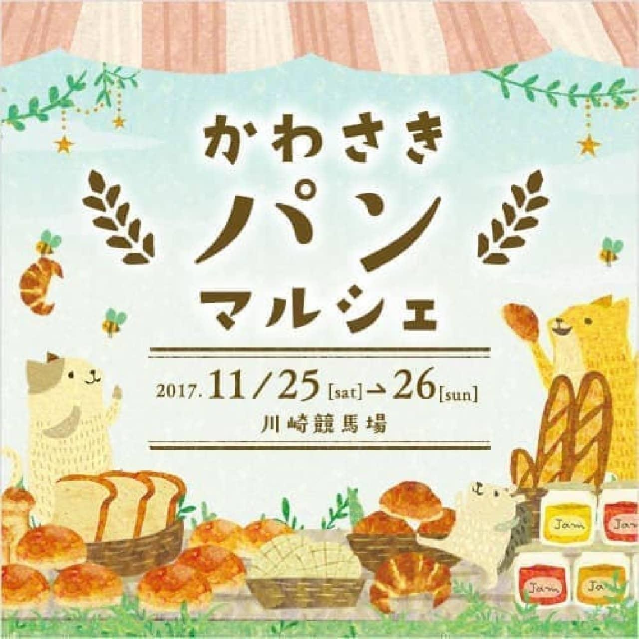 川崎市初のパンイベント「かわさきパンマルシェ」