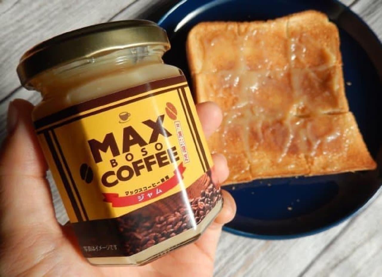 マックスコーヒーのジャム「マックスジャム」市原SA限定