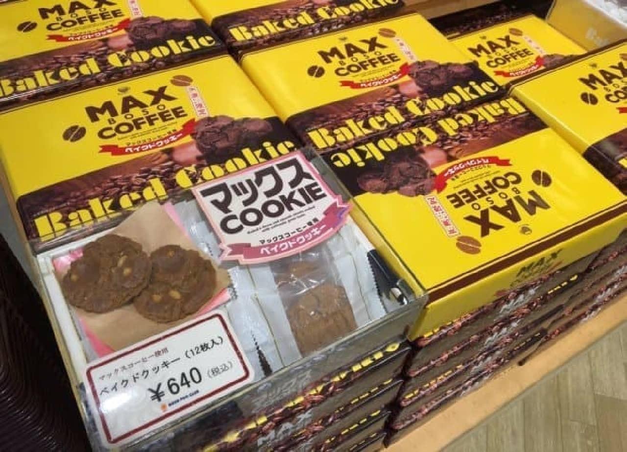 マックスコーヒーのクッキー「マックスクッキー」