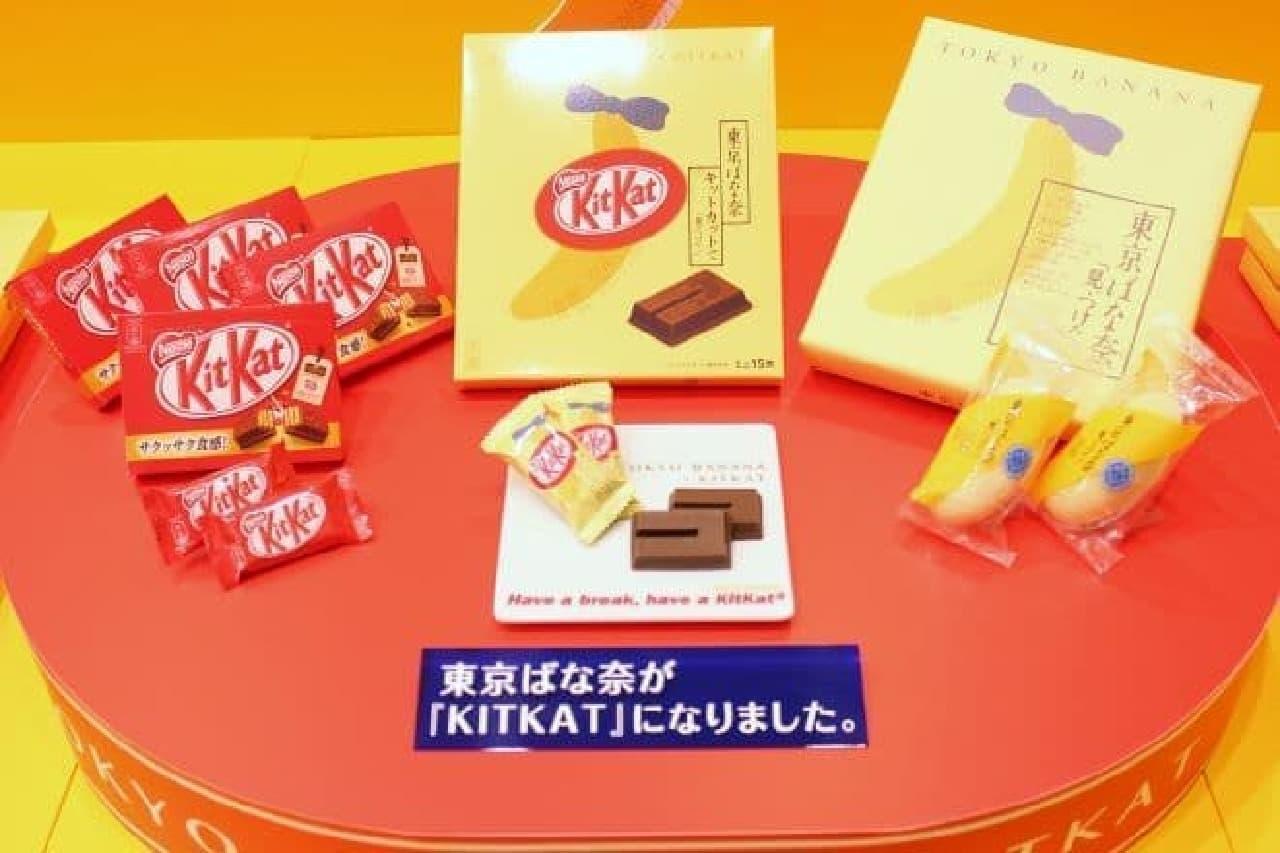 「東京ばな奈 キットカットで『見ぃつけたっ』」は、キットカットと東京ばな奈が組み合わされたチョコレート菓子