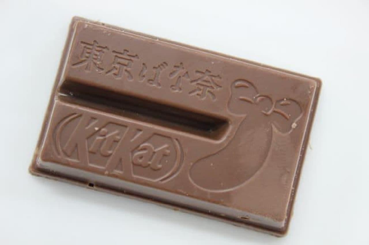 東京ばな奈の刻印がアクセントとなっているチョコレートは、いつものキットカットとは異なるちょっとユニークなデザイン。