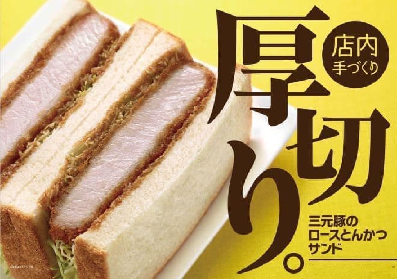 三元豚のロースとんかつサンドは、三元豚のロースとんかつを使用したサンド