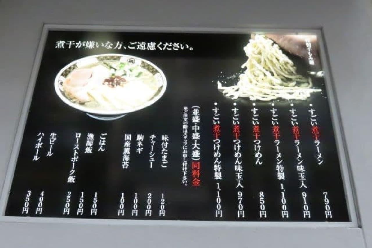 すごい!煮干ラーメン 凪 のメニュー
