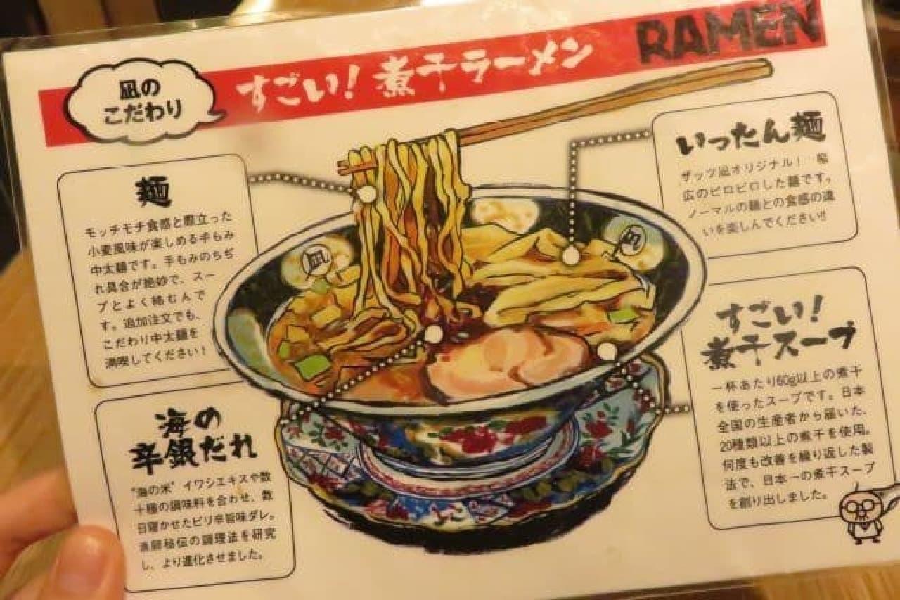 すごい!煮干ラーメン 凪のメニュー