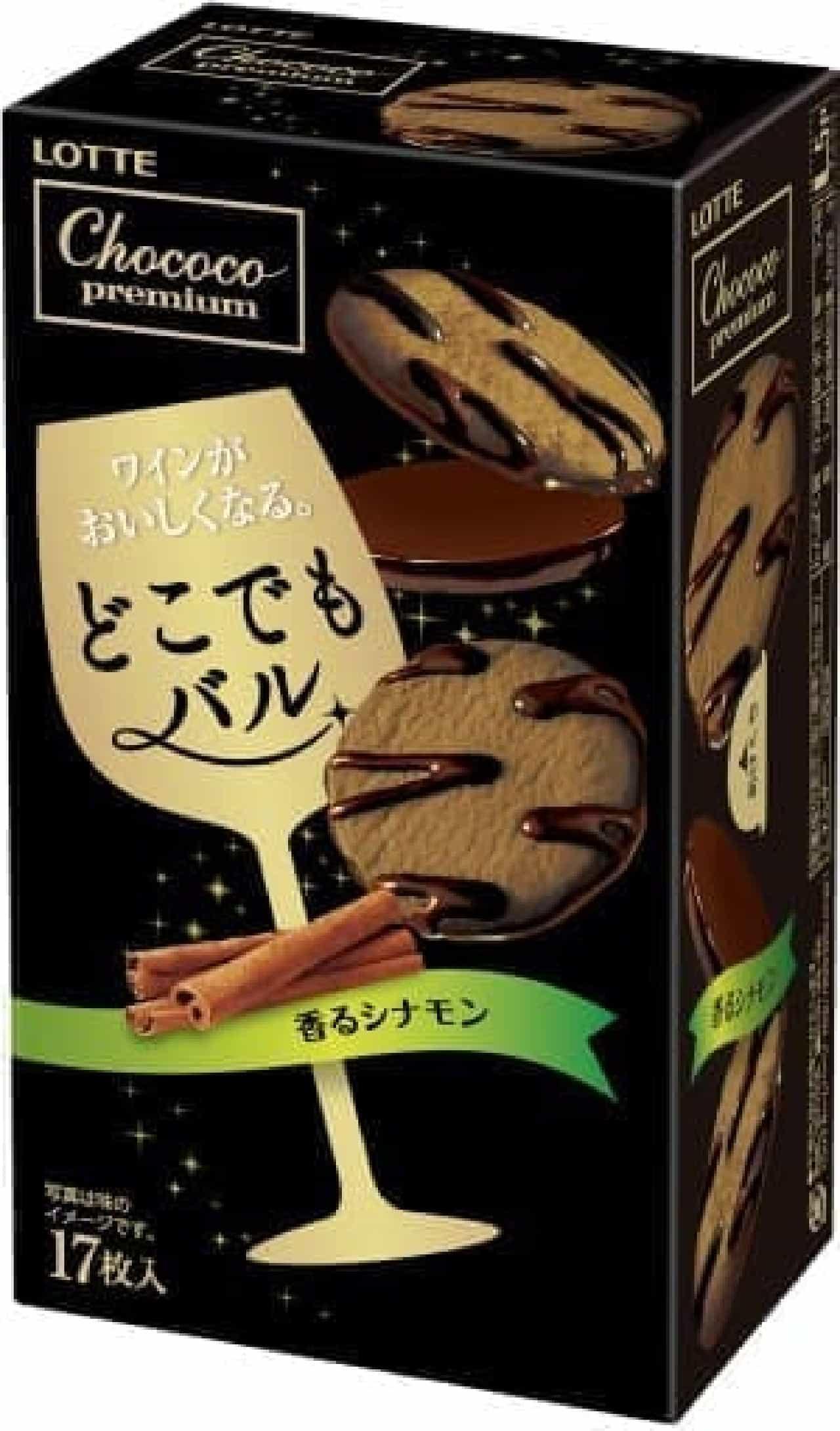 ロッテ「チョココプレミアム<香るシナモン>」