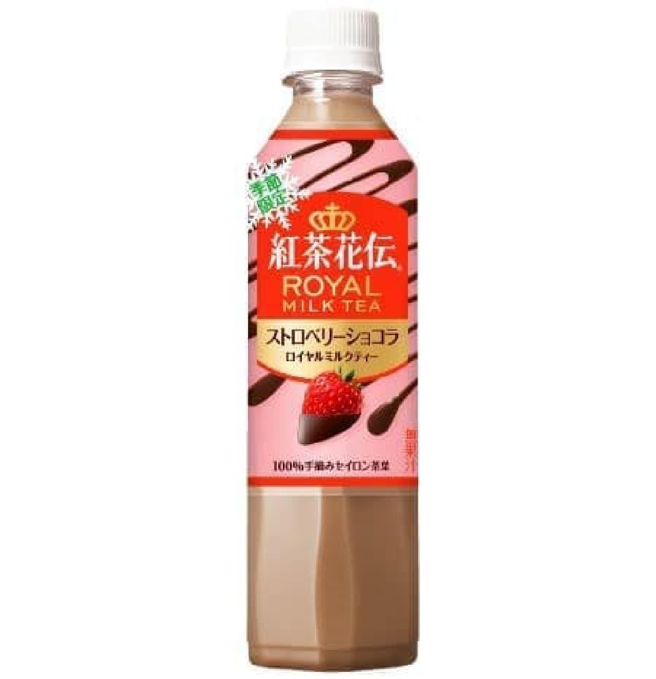 「紅茶花伝 ストロベリーショコラ ロイヤルミルクティー」は、ストロベリーの香りとチョコレートの贅沢な味わいを楽しめる紅茶飲料