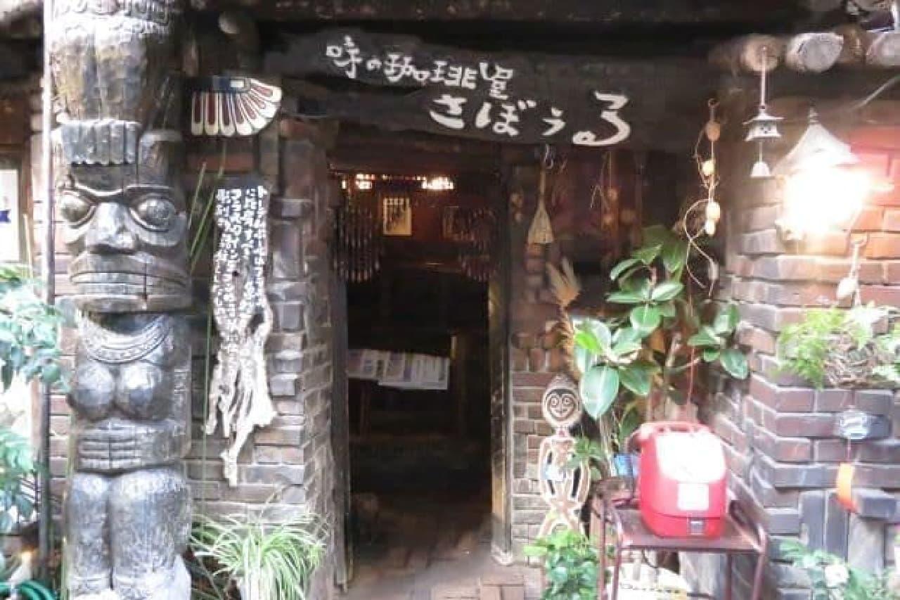 老舗喫茶店「さぼうる」は個性的な店構えと昭和レトロな雰囲気にファンの多い店