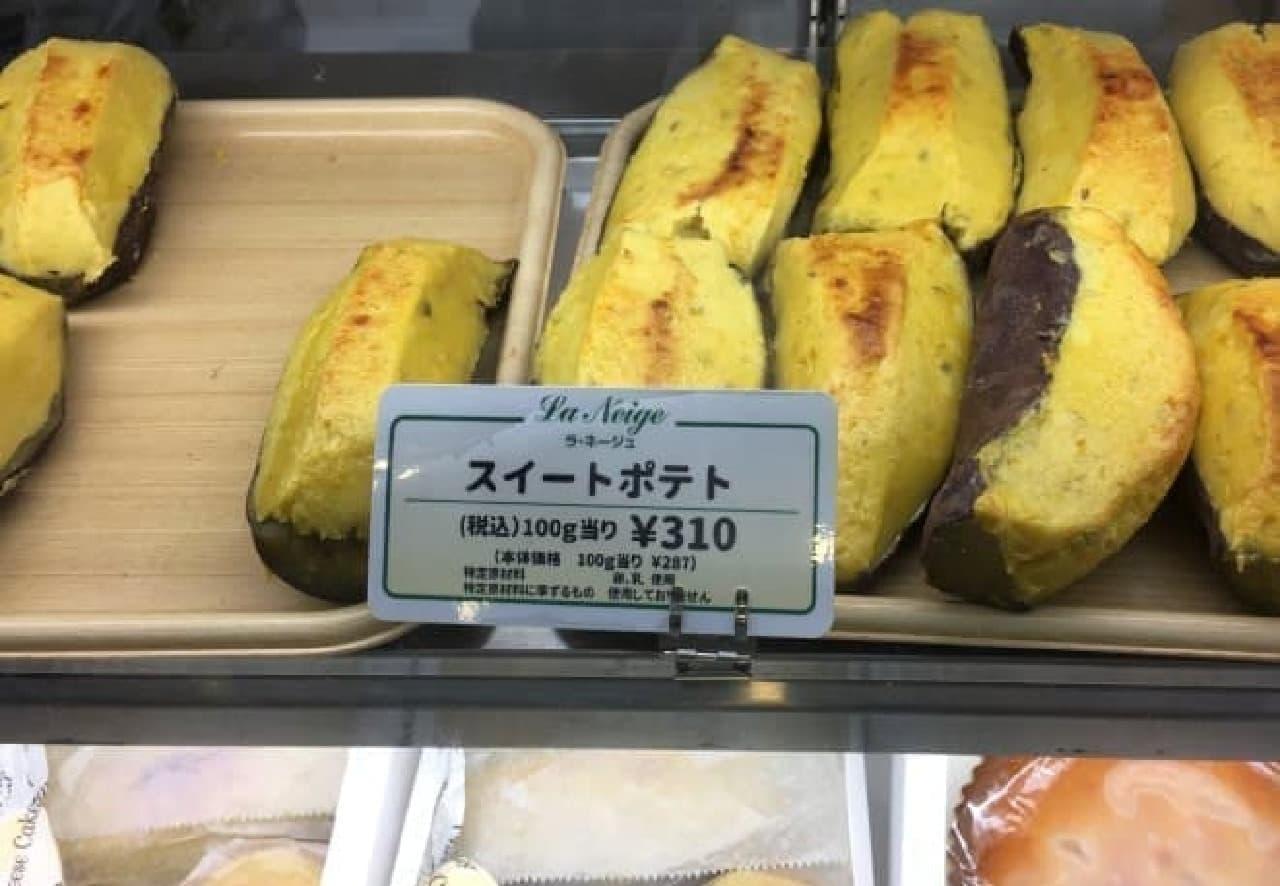 札幌ラ・ネージュのスイートポテト