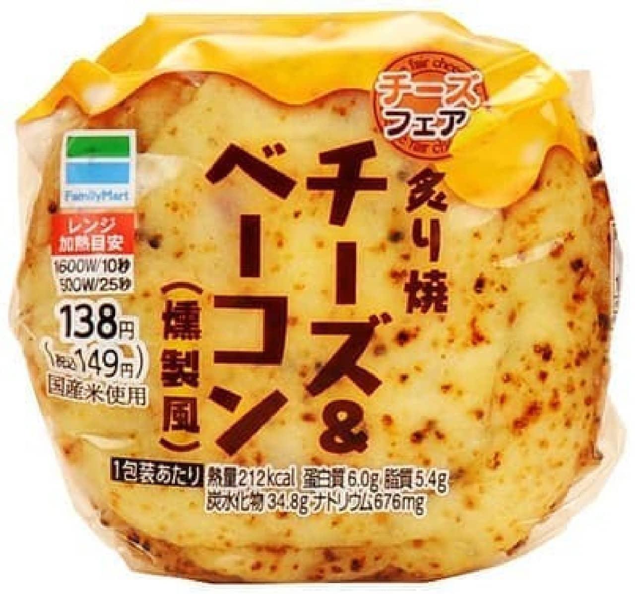 ファミリーマート「炙り焼チーズ&ベーコン(燻製風)」