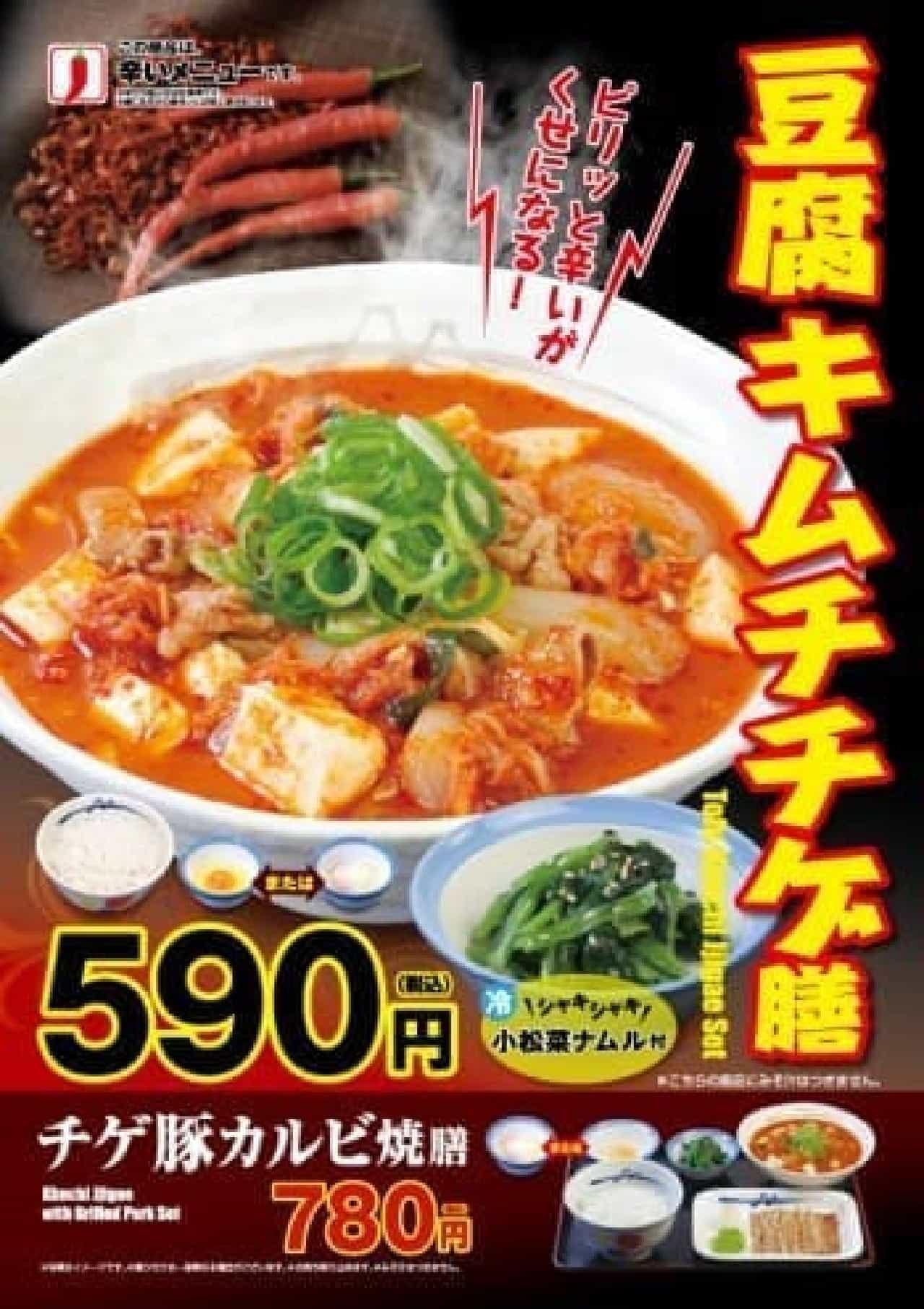 松屋「豆腐キムチチゲ膳」と「チゲ豚カルビ焼膳」
