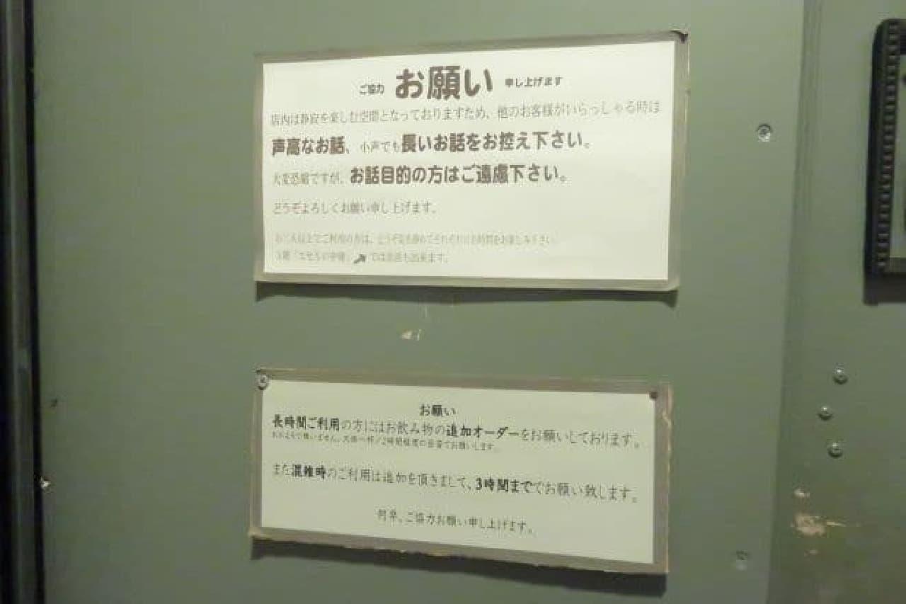 「アール座読書館」のドアにある張り紙