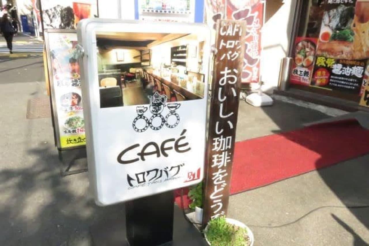 神保町にある「カフェ・トロワバグ」