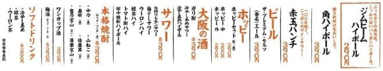 """串カツ田中の""""立ち呑み""""店舗で、「串カツ・一品料理・ドリンク食べ飲み放題」"""