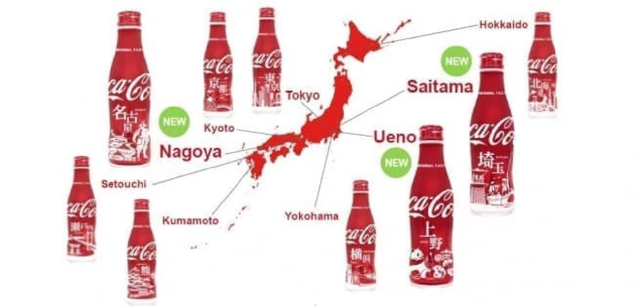 コカ・コーラのスリムボトル