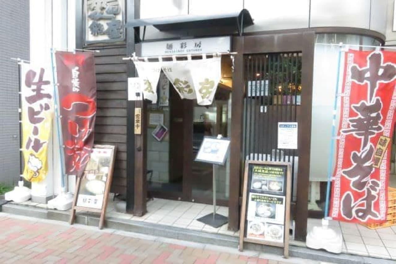 JR五反田駅から徒歩5分ほどの場所にある「つけそば 麺彩房 五反田店」