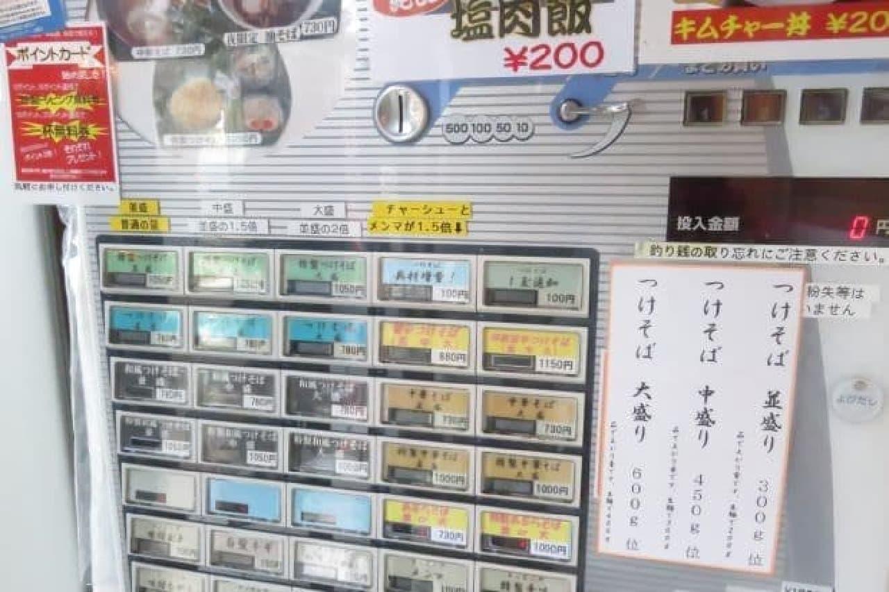 JR五反田駅から徒歩5分ほどの場所にある「つけそば 麺彩房 五反田店」の食券機