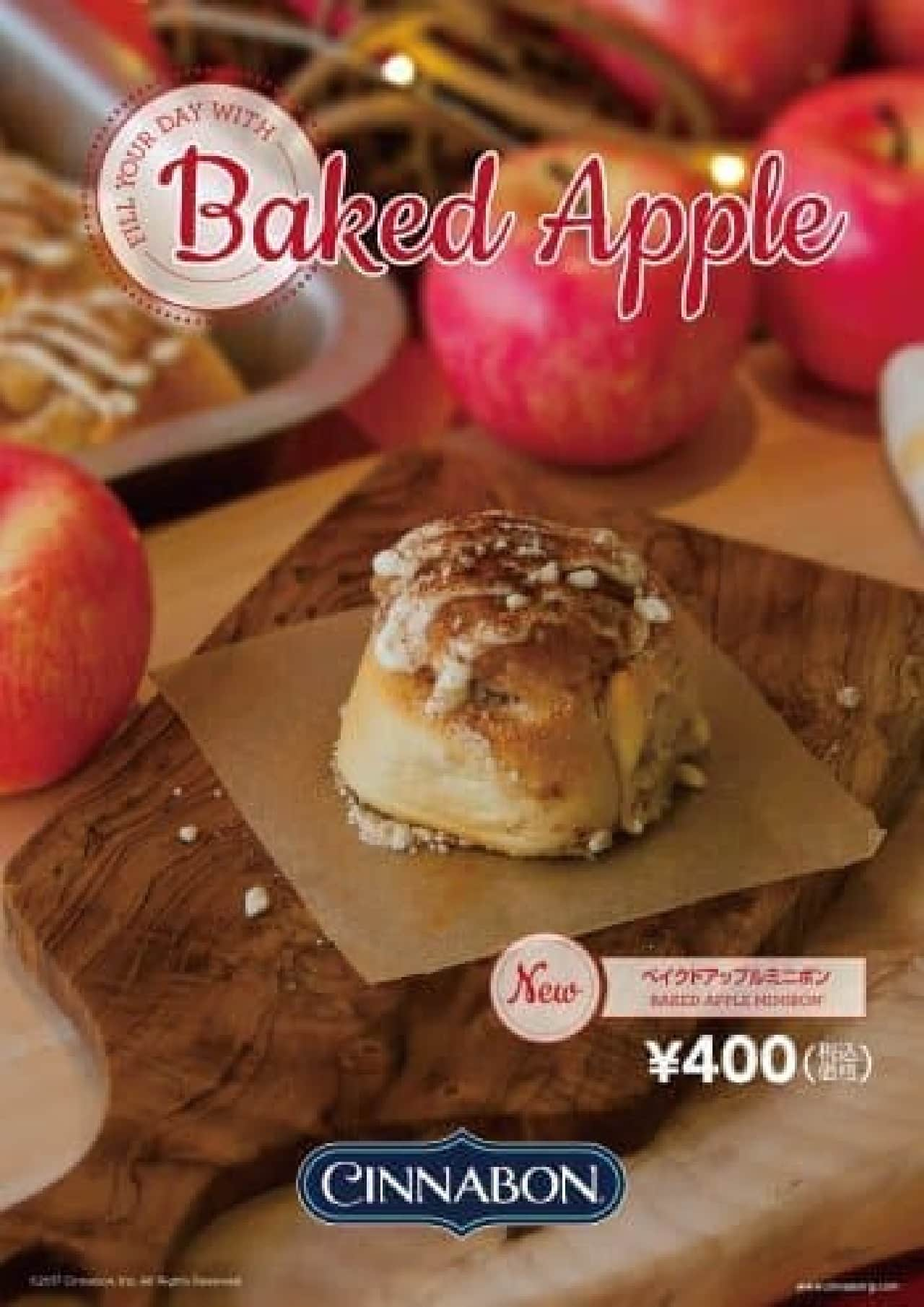 """シナモンロール専門店「Cinnabon(シナボン)」に""""焼きリンゴ""""をイメージした「ベイクドアップルミニボン」"""