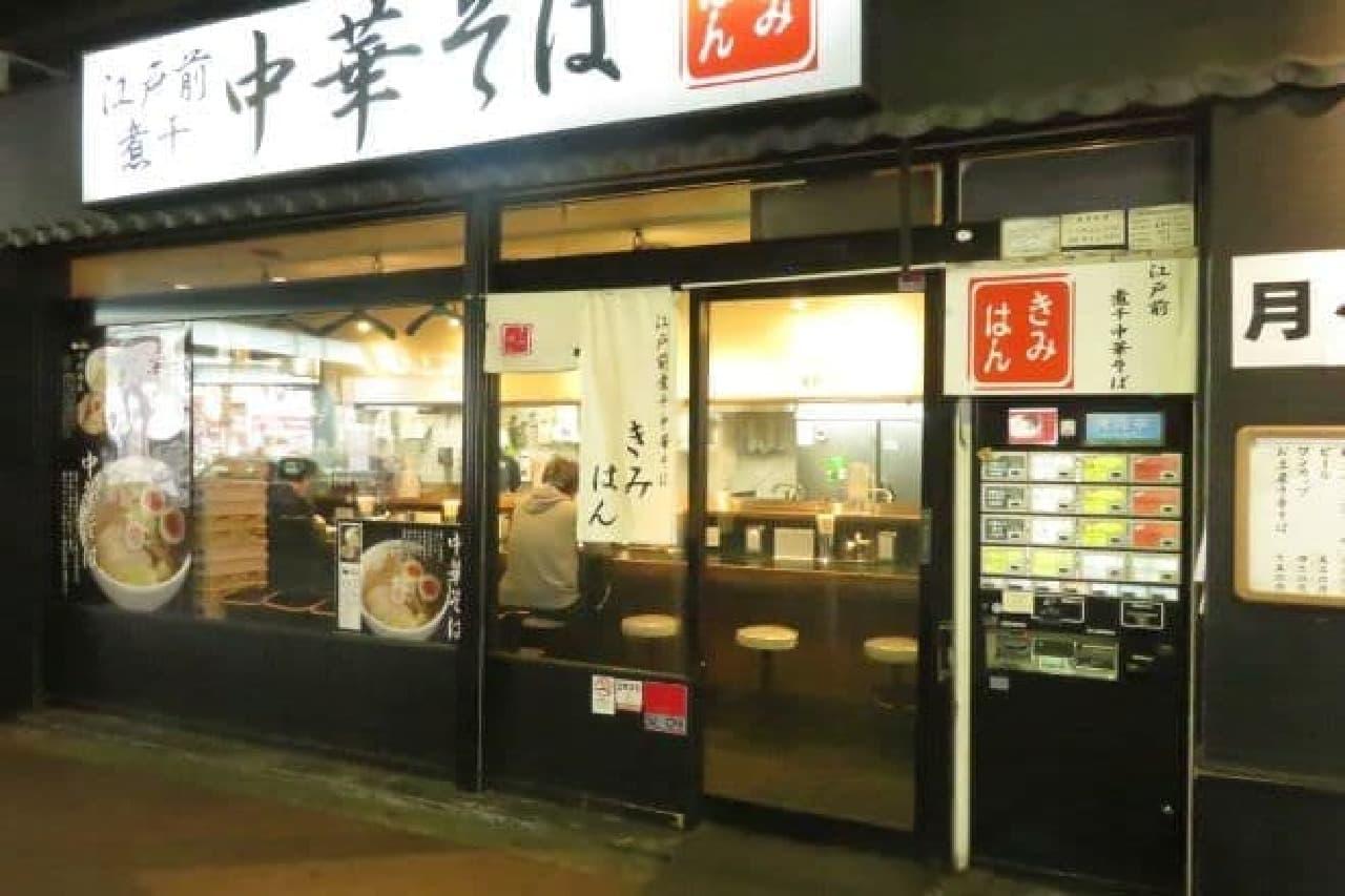 五反田にある「江戸前煮干中華そば きみはん」