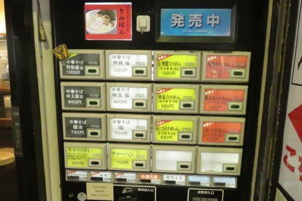 五反田にある「江戸前煮干中華そば きみはん」の食券機