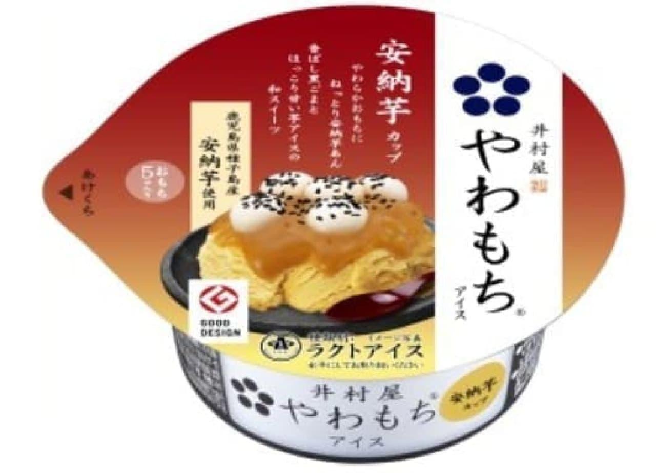 井村屋「やわもちアイス 安納芋カップ」