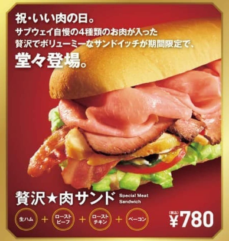 サブウェイに今年も「贅沢★肉サンド」が登場
