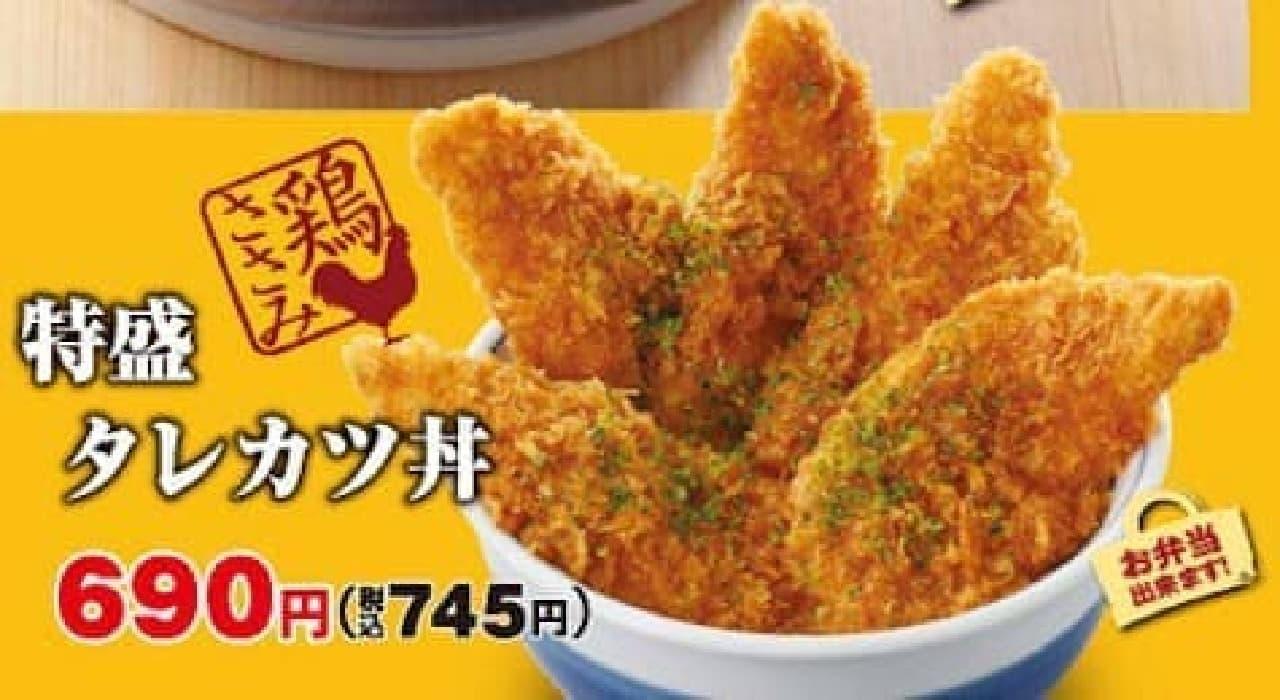 かつや「特盛タレカツ丼」