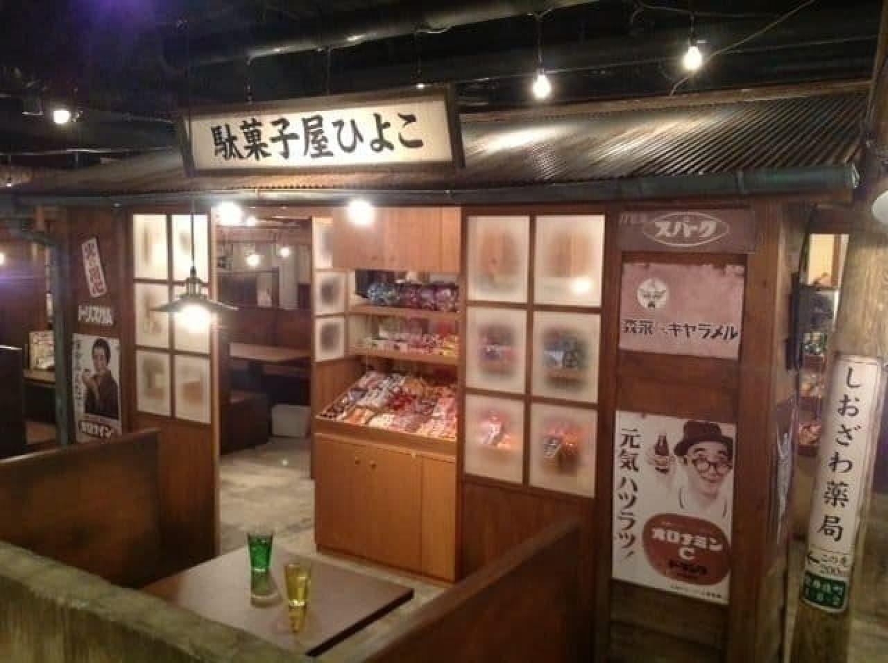 駄菓子が食べ放題の「駄菓子バー」、新宿にオープン