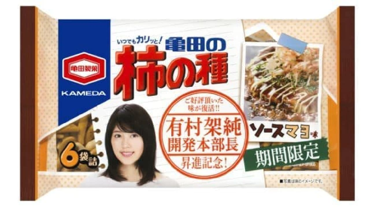 亀田の柿の種 ソースマヨ味は、ソースマヨの味わいに仕上げられた柿の種