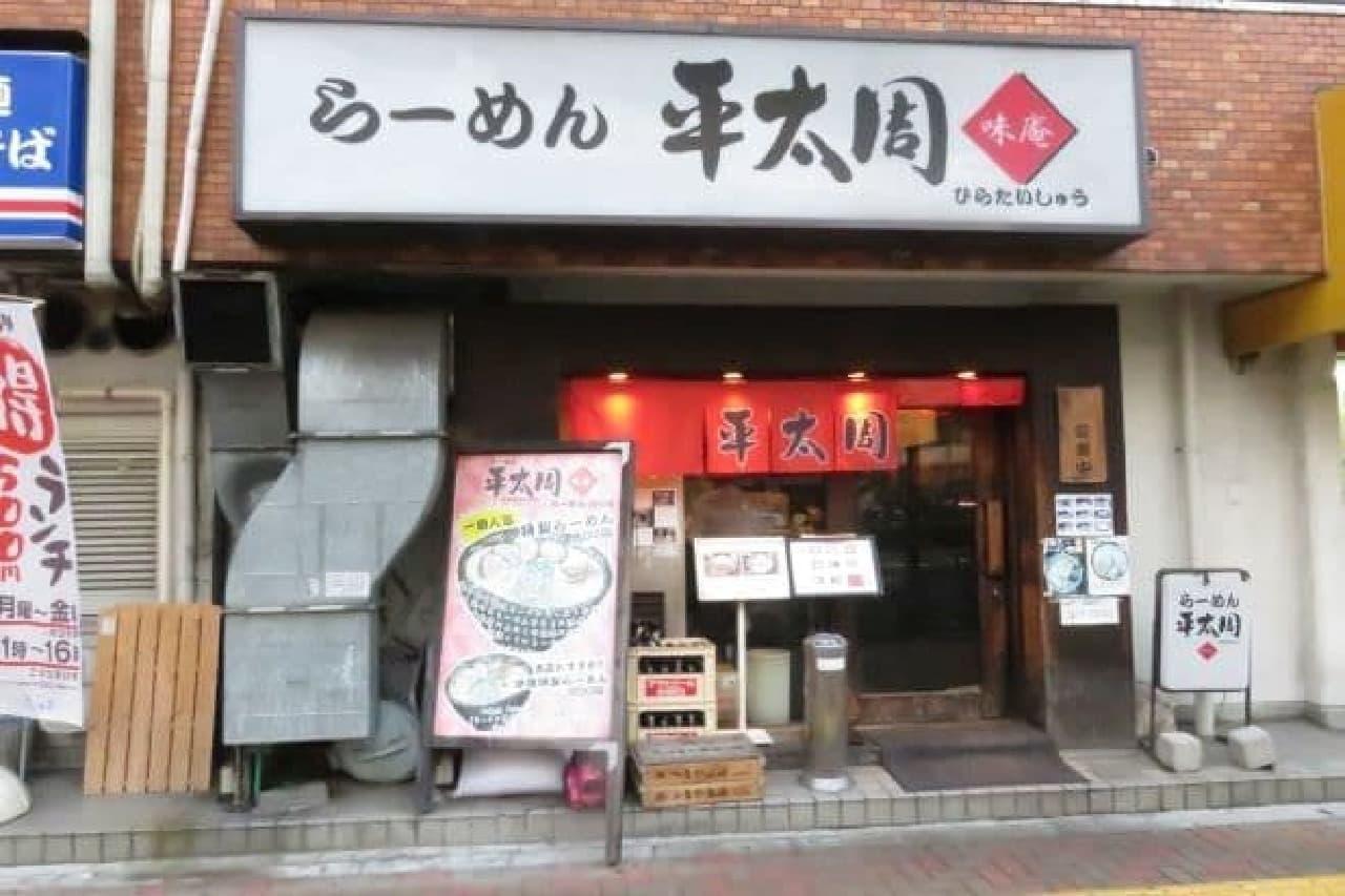 JR五反田駅から徒歩5分ほどの場所にある「平太周 味庵」で「特製らーめん」