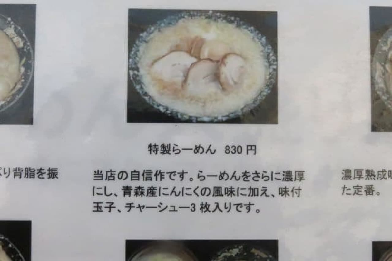 JR五反田駅から徒歩5分ほどの場所にある「平太周 味庵」のメニュー