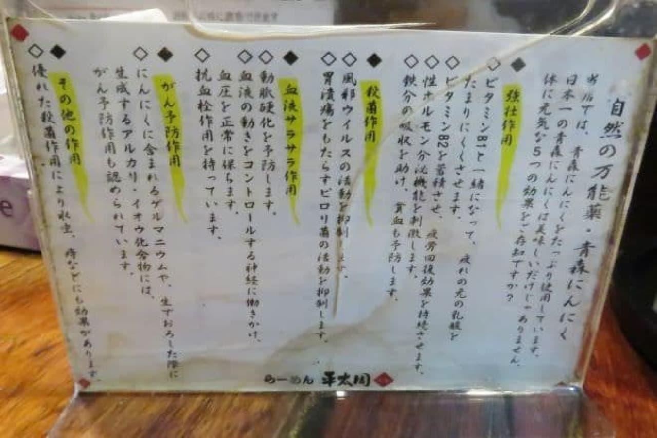 JR五反田駅から徒歩5分ほどの場所にある「平太周 味庵」のにんにく説明書き