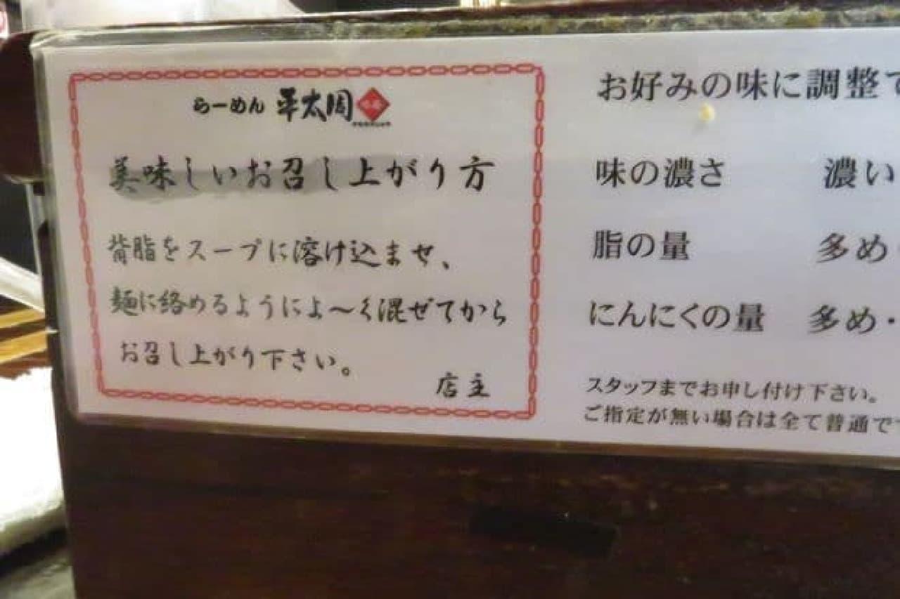 JR五反田駅から徒歩5分ほどの場所にある「平太周 味庵」での食べ方指示