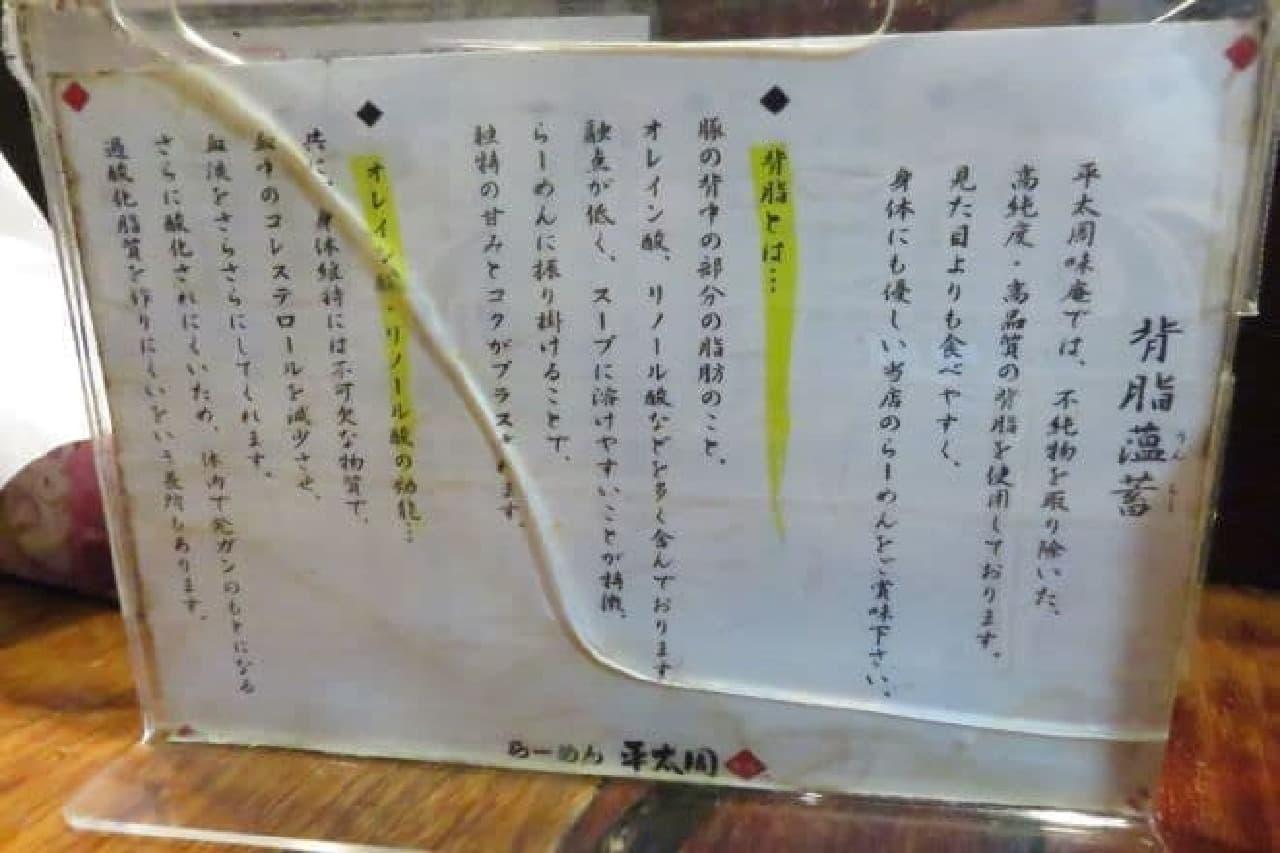 JR五反田駅から徒歩5分ほどの場所にある「平太周 味庵」の背脂薀蓄