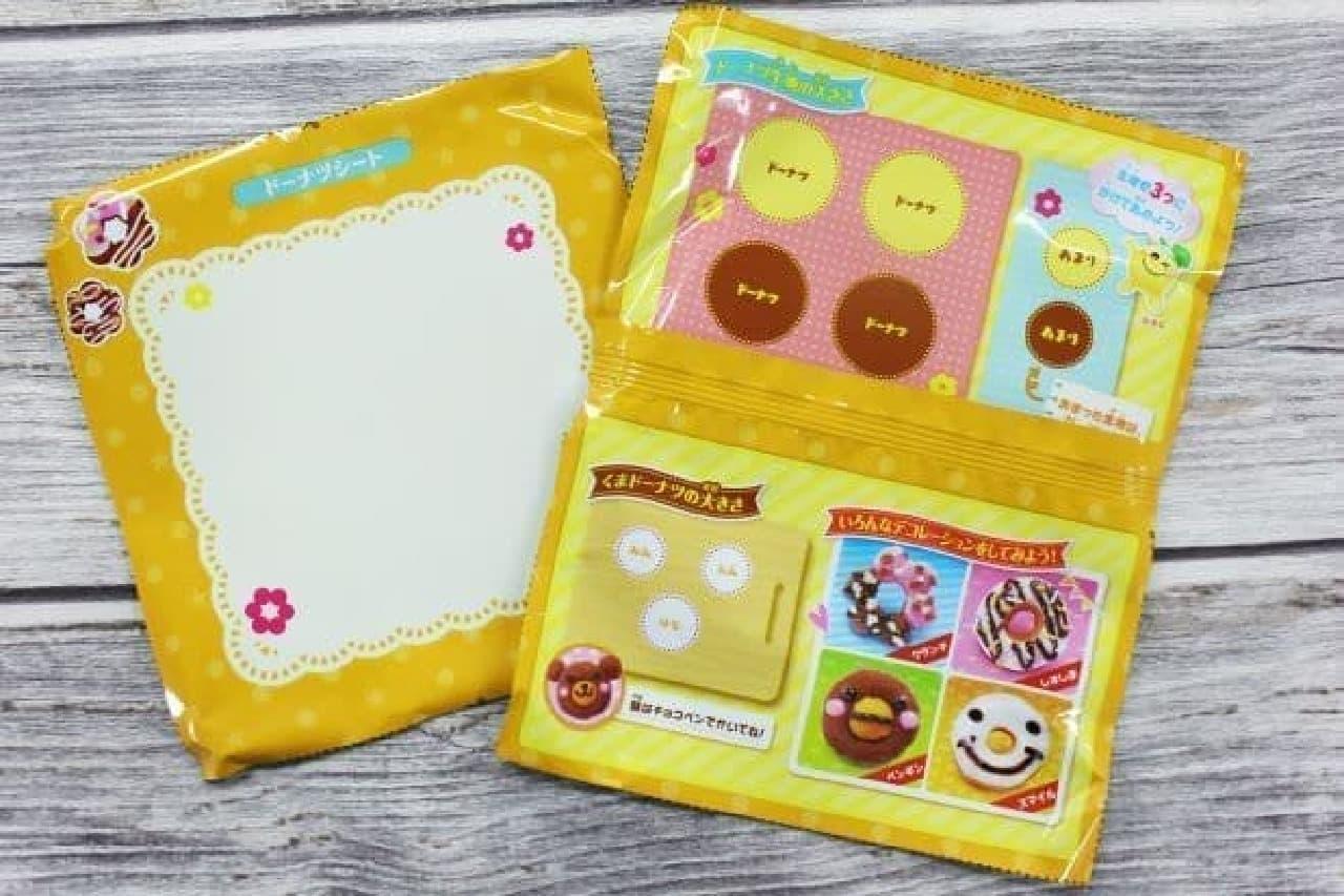 「作って食べよう!ドーナツ」は、本物そっくりのドーナツ(1箱で4個)が作れるセット