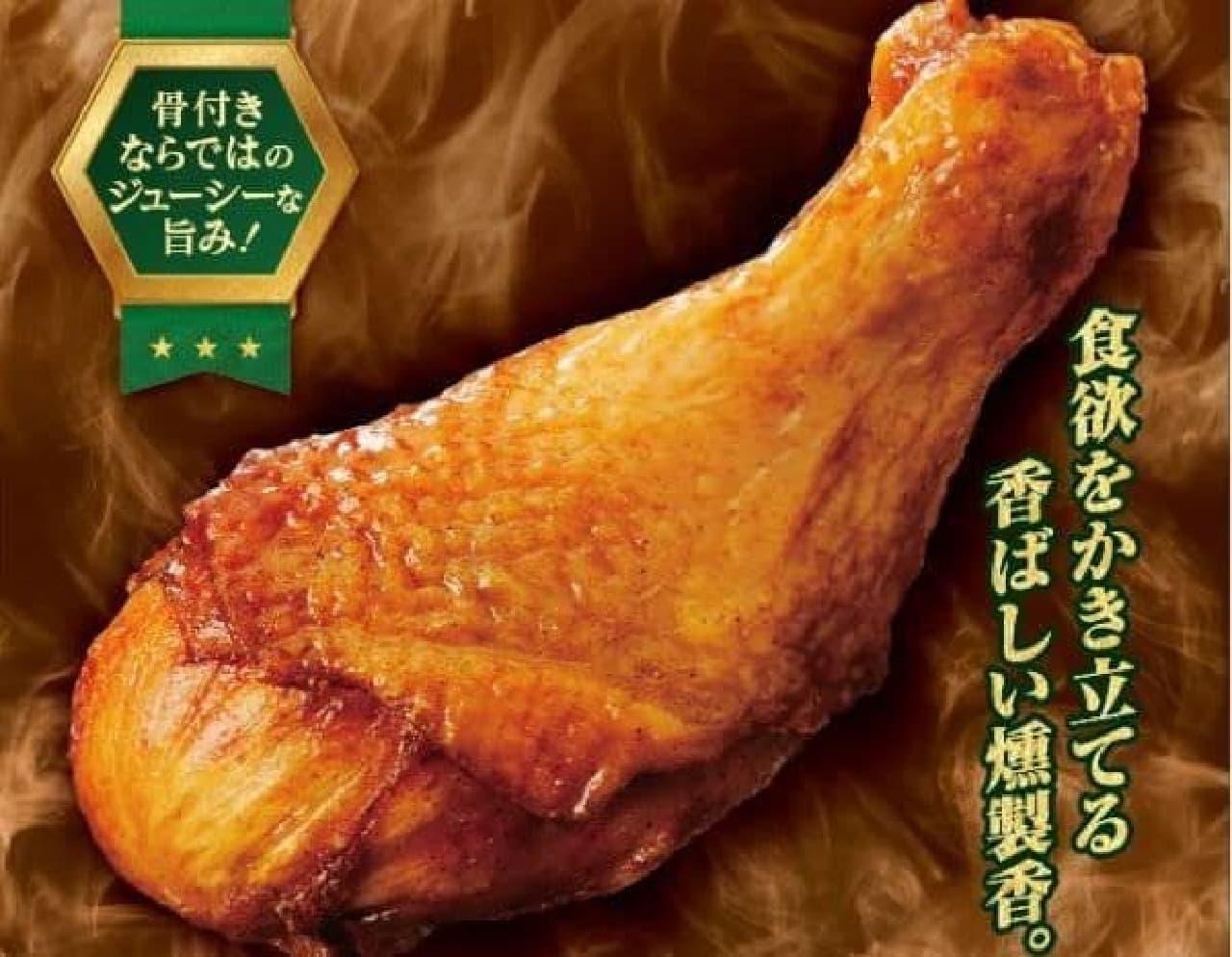 「スモークチキン(骨付き)」は、骨付きのもも肉をシンプルに味付けし、燻製した一品