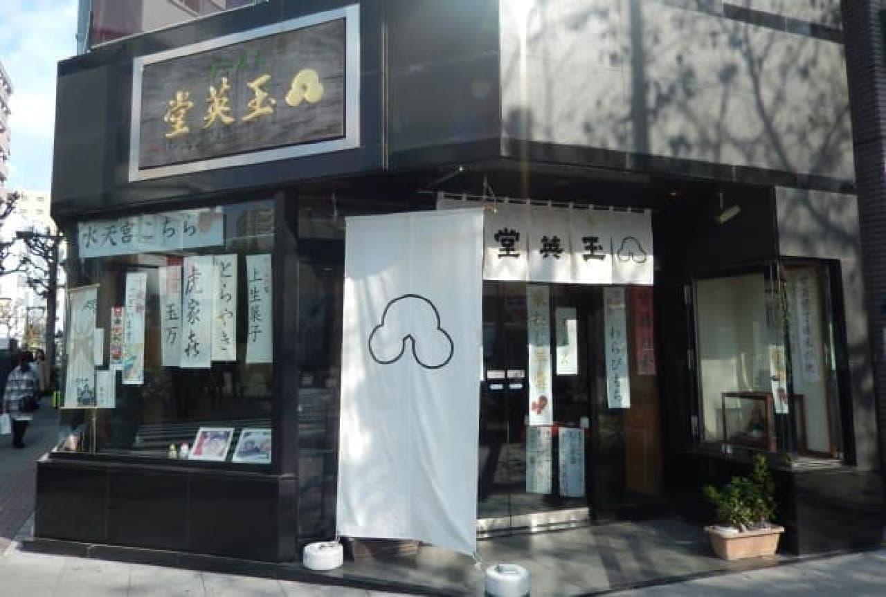 日本橋・人形町 玉英堂「玉饅」