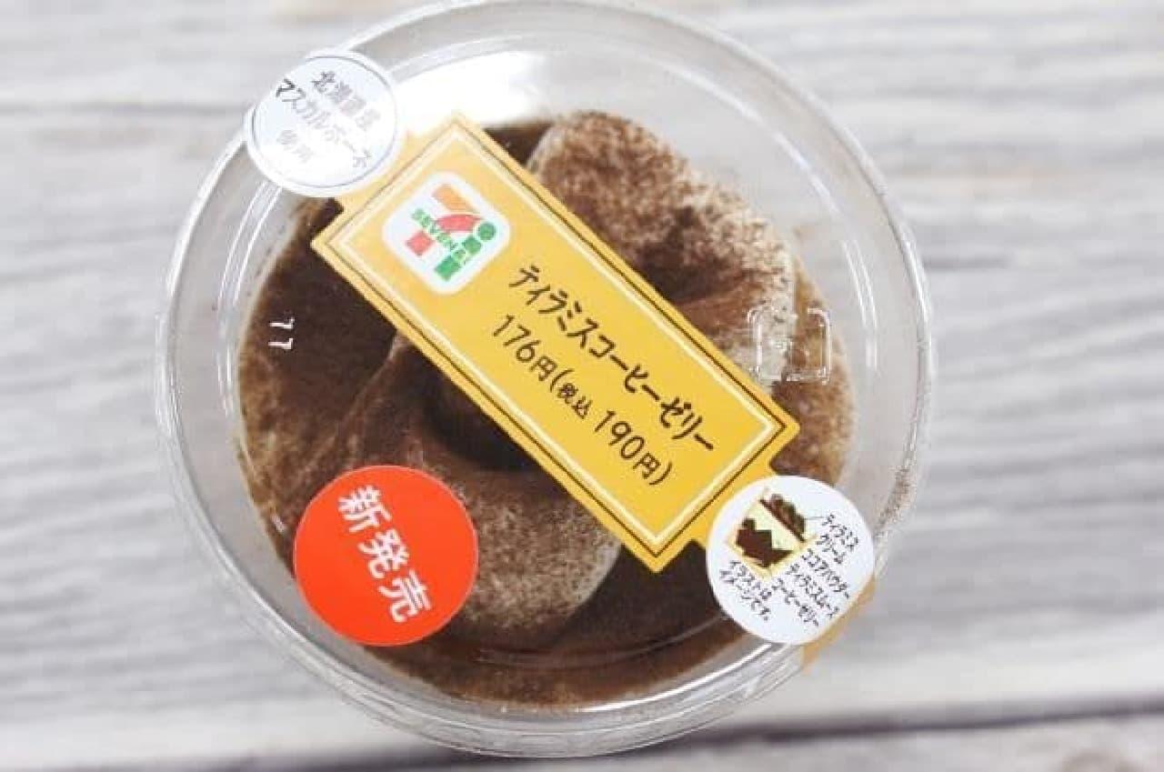 「ティラミスコーヒーゼリー」は、コーヒーゼリーの上に、北海道産マスカルポーネ仕立てのティラミスムースが重ねられたスイーツ