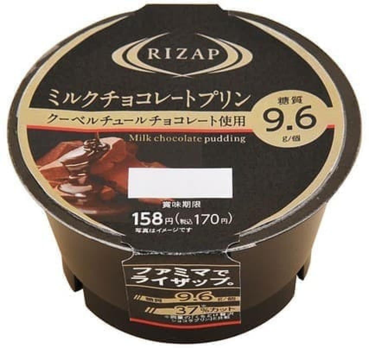 ファミリーマート「RIZAP ミルクチョコレートプリン」