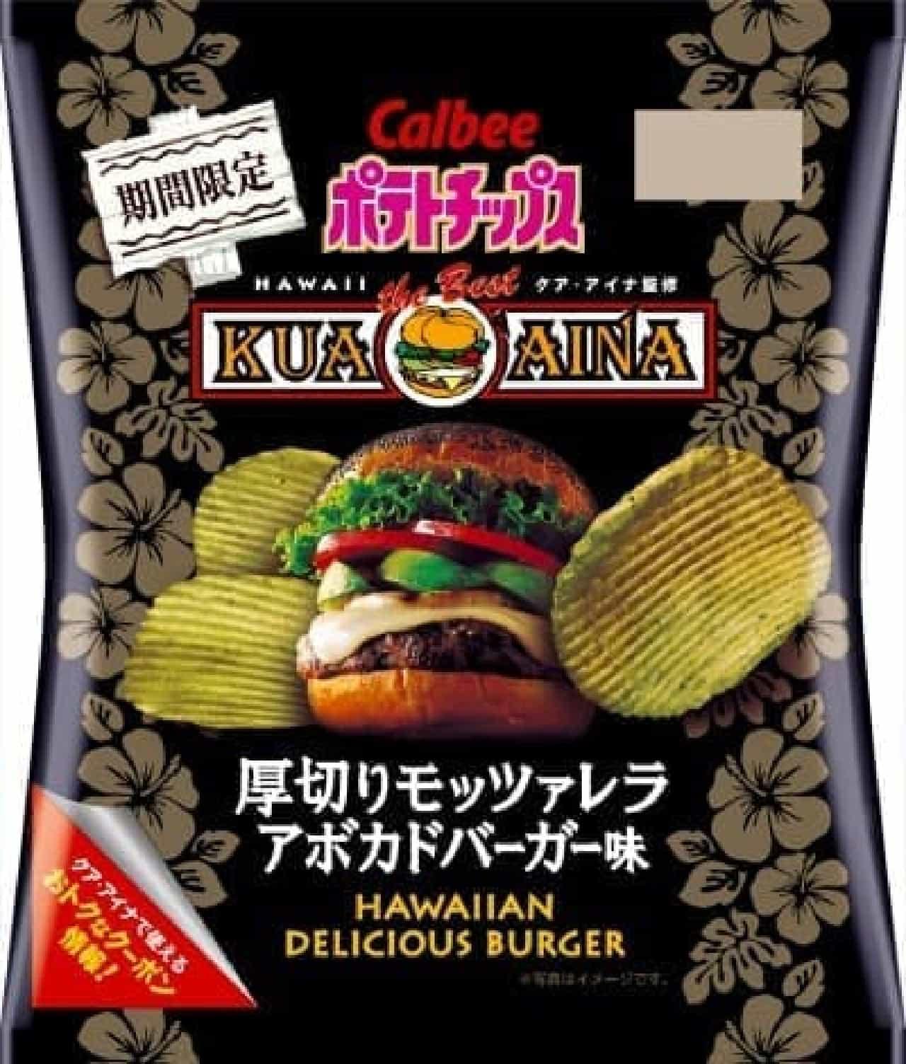 カルビー×クア・アイナ「ポテトチップス 厚切りモッツァレラアボカドバーガー味」