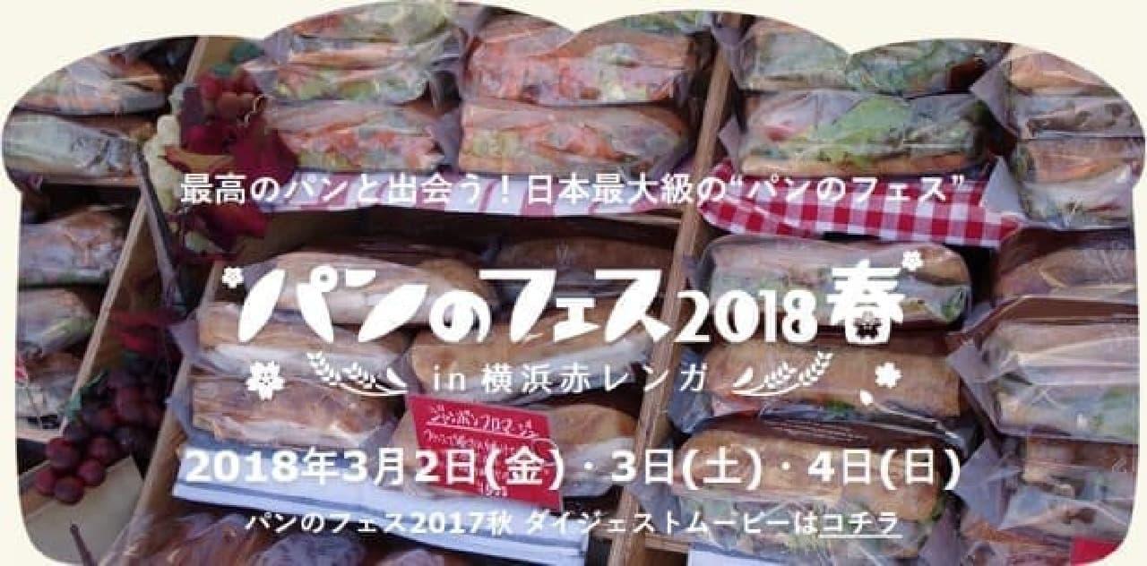 「パンのフェス2018春 in横浜赤レンガ」開催決定