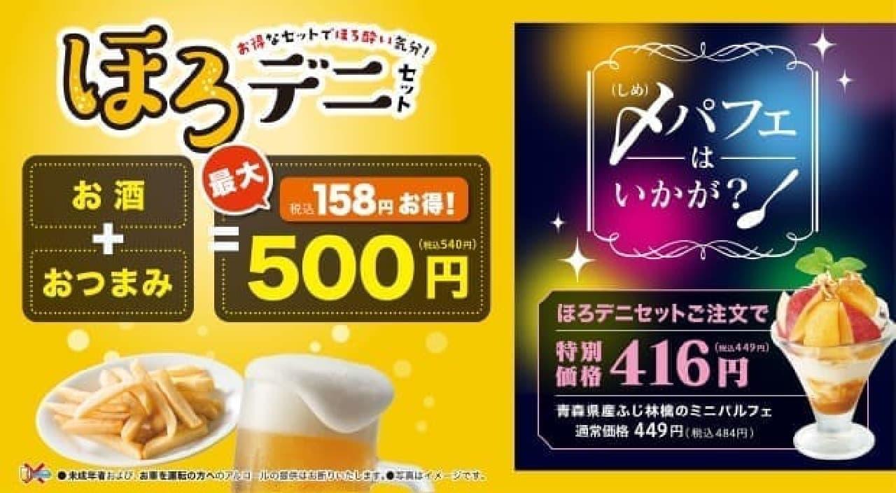 """札幌発祥""""シメパフェ""""がデニーズで楽しめる!"""