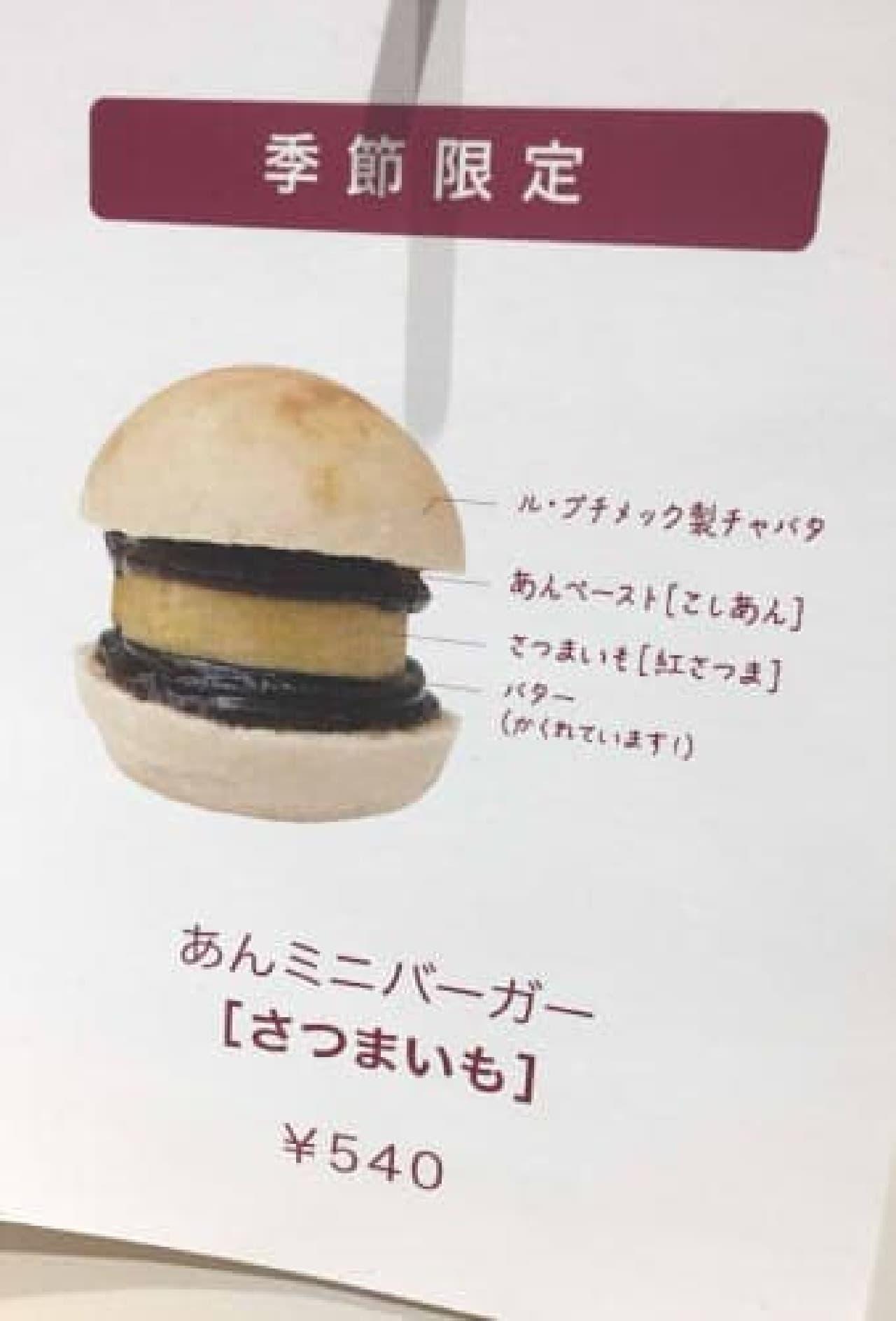 トラヤカフェ新宿の「あんミニバーガー(さつまいも)」