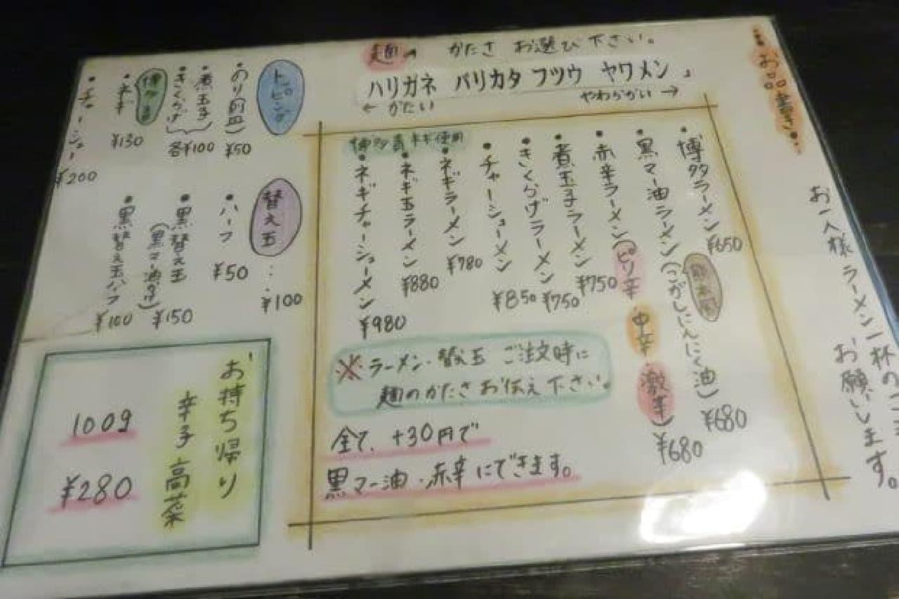 西武新宿線沼袋駅から徒歩3分ほどの場所にある「ごたる」のメニュー