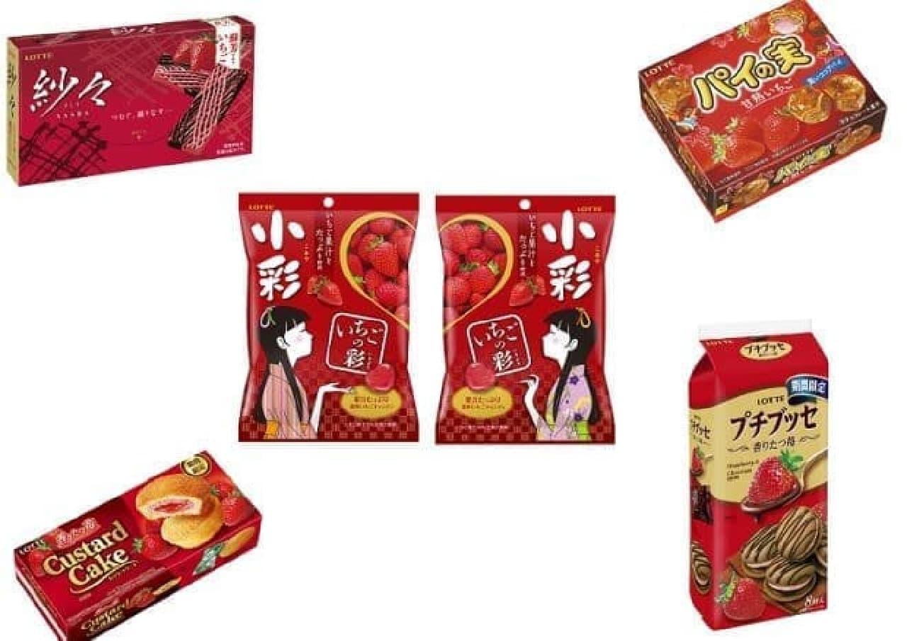 ロッテから、いちごシリーズの商品5種が11月28日に発売される