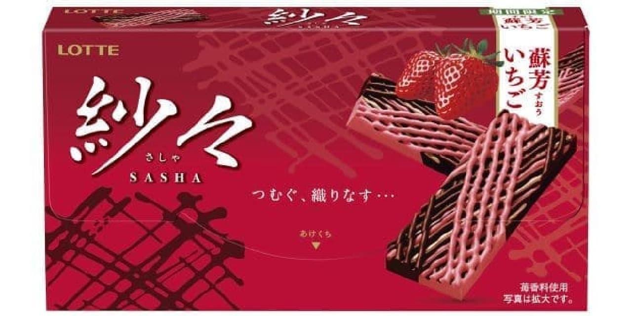 紗々<蘇芳いちご>は、真っ赤ないちごの味わいが楽しめるチョコレート菓子