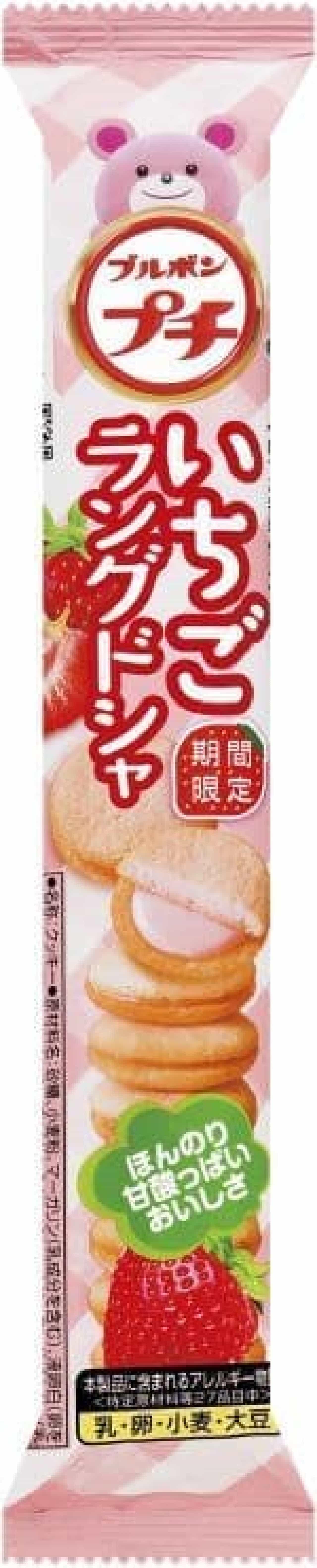 「プチいちごラングドシャ」は、ピンク色をしたサックリ軽い歯ざわりのラングドシャクッキー