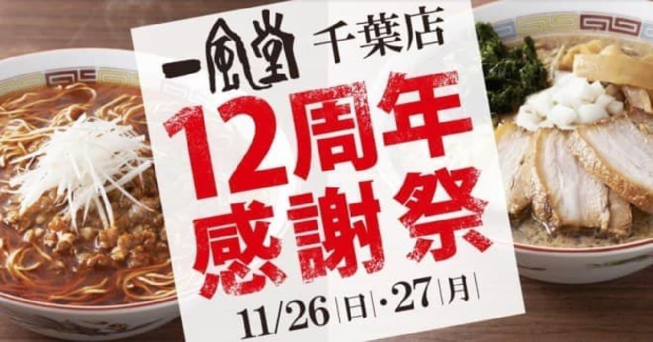 「一風堂」千葉店に12周年記念メニュー「千葉RED(レッド)」と「千葉BLACK(ブラック)」