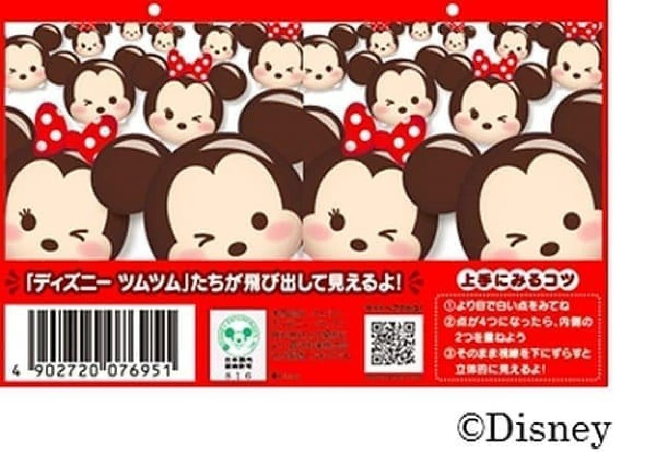 森永乳業「ピノ(ディズニーデザインパッケージ)」